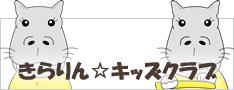 きらりん☆キッズクラブ
